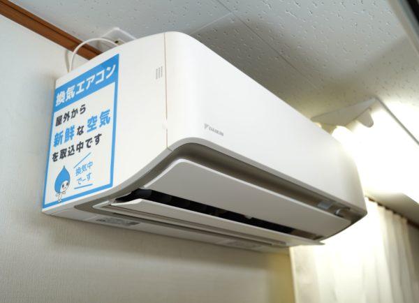 換気機能付きエアコン_コロナウイルス感染症対策